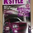 Kスタイル2009/08
