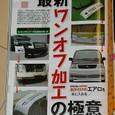 エアロ 最新ワンオフ加工の極意(Kスタイル2009/08)